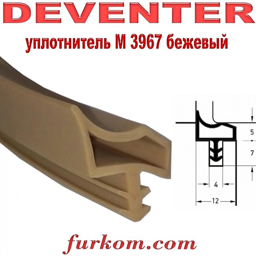 Уплотнитель Deventer M3967 бежевый