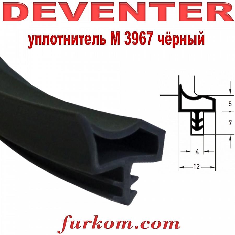 Уплотнитель Deventer M3967 черный