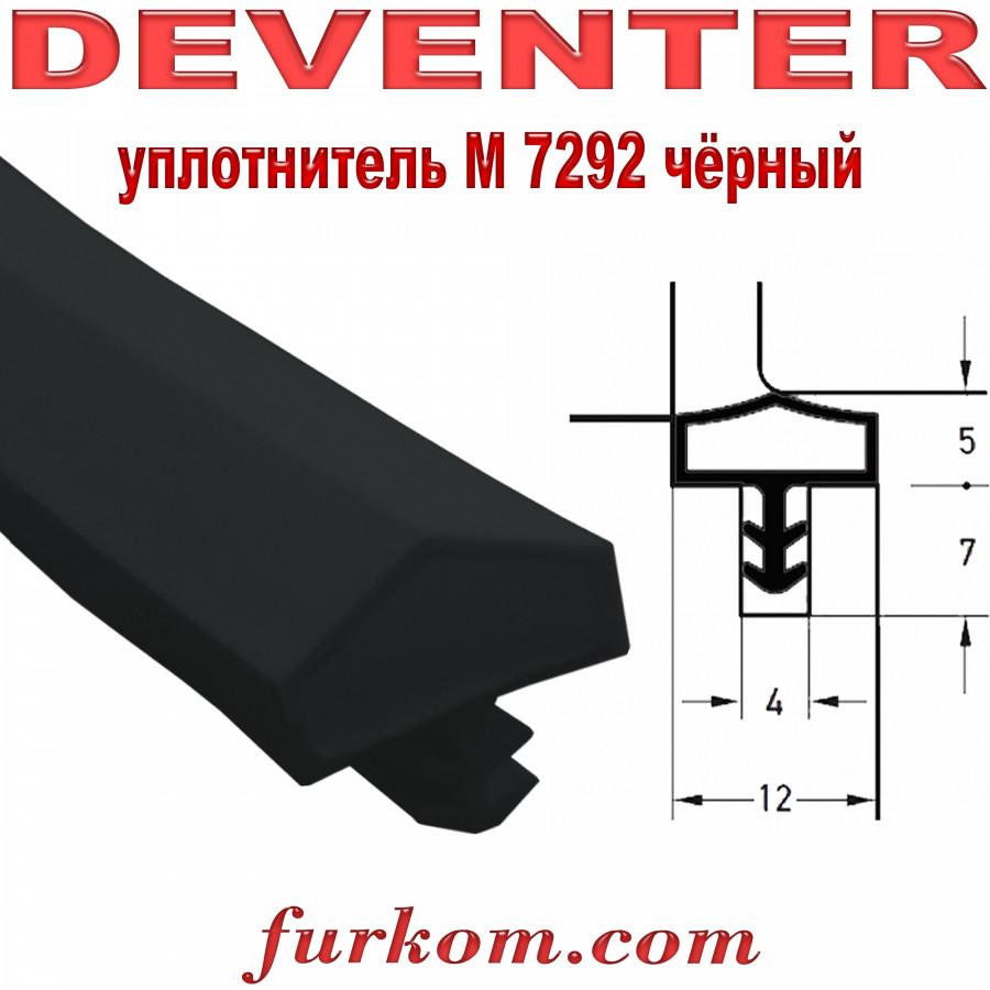 Уплотнитель дверной Deventer М 7292 черный