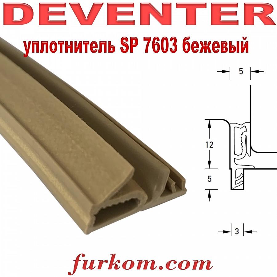 Уплотнитель оконный Deventer SP 7603 бежевый