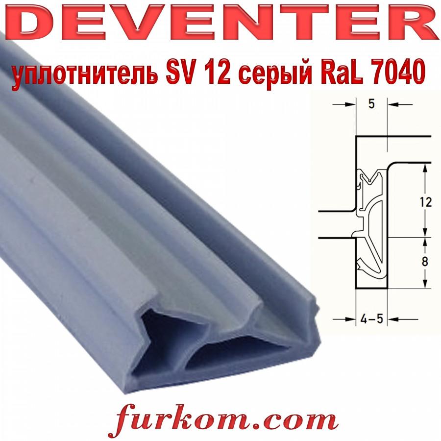 Уплотнитель Deventer SV 12 серый RaL 7040