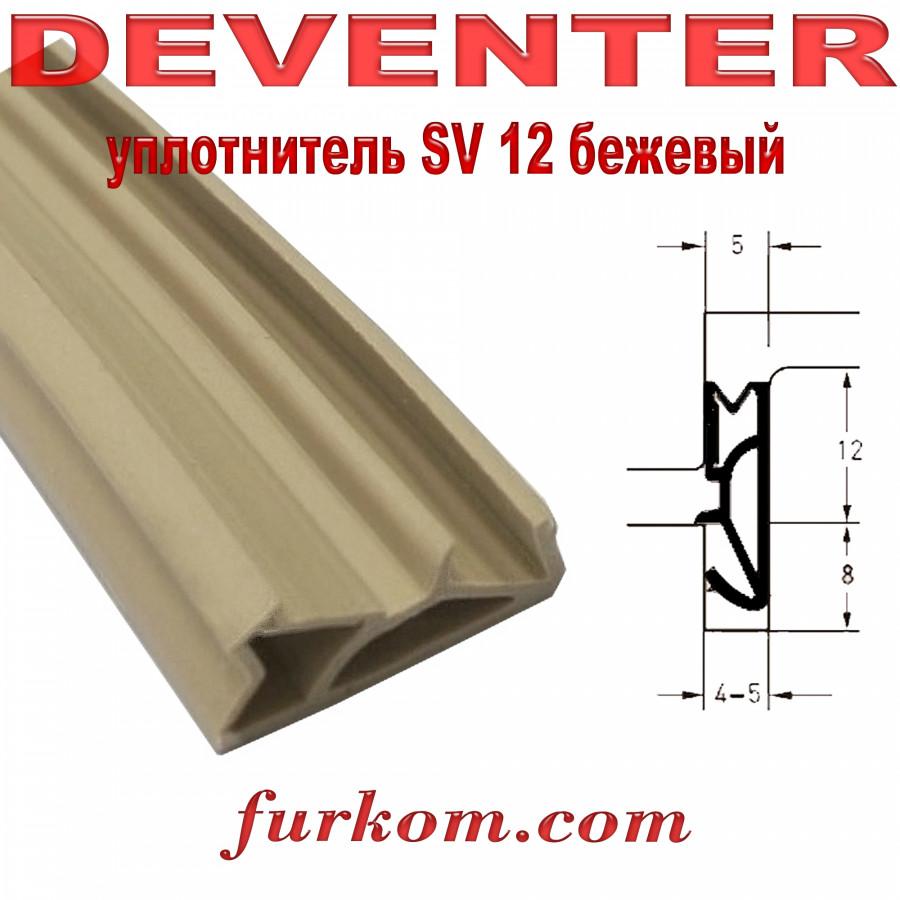Уплотнитель Deventer SV 12 бежевый Ral 1001