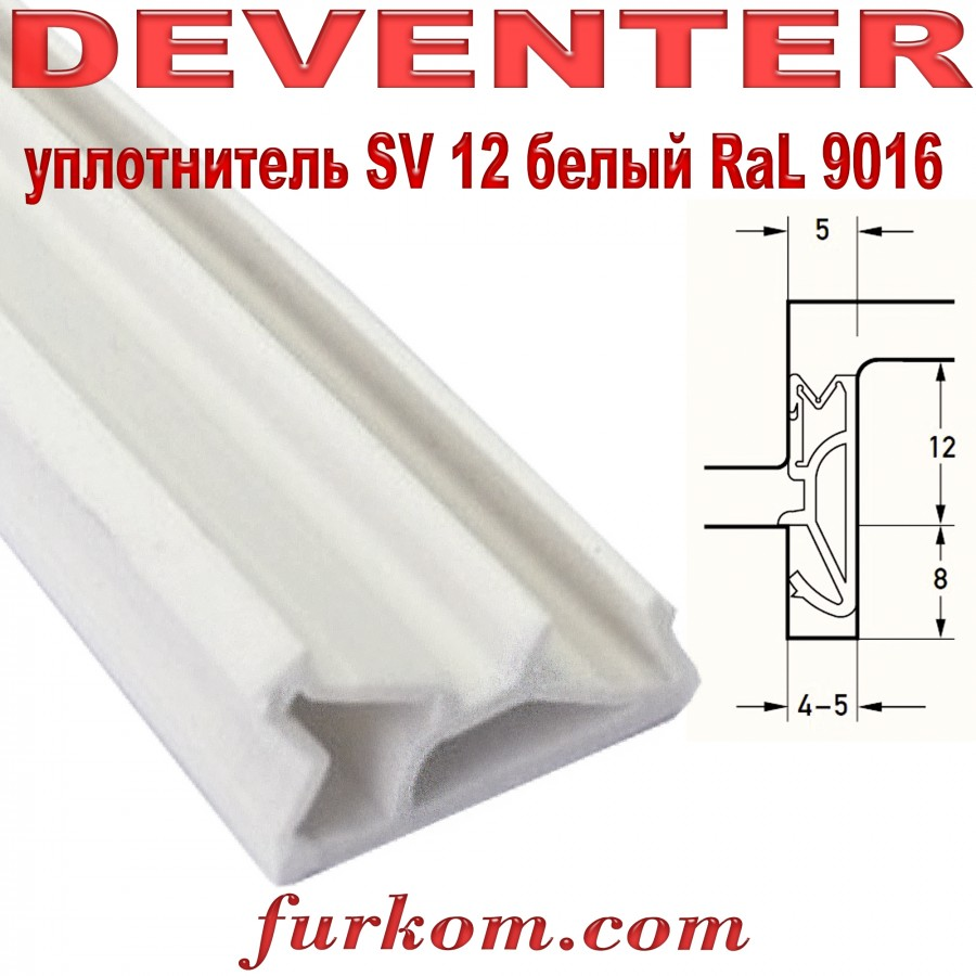 Уплотнитель Deventer SV 12 белый Ral 9016