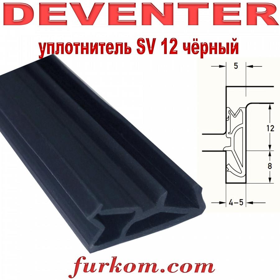 Уплотнитель Deventer SV 12 чёрный