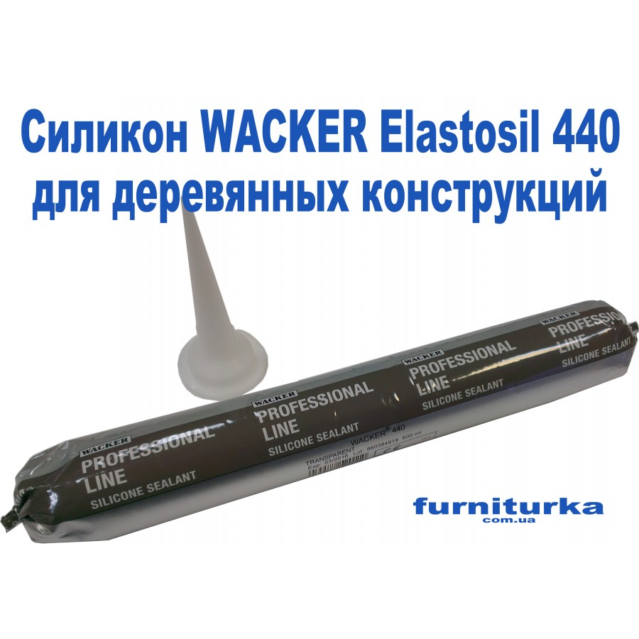 Силикон Wacker Elastosil 440, прозрачный