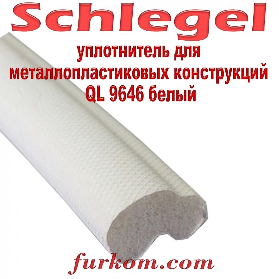 Уплотнитель Schlegel QL 9646 белый