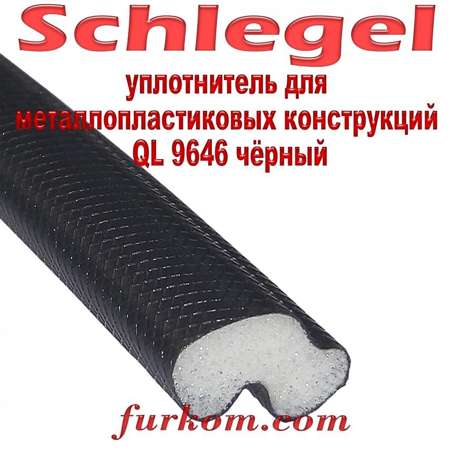 Уплотнитель Schlegel QL 9646 чёрный