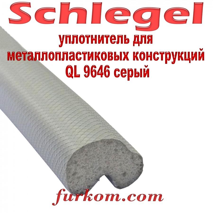 Уплотнитель Schlegel QL 9646 серый