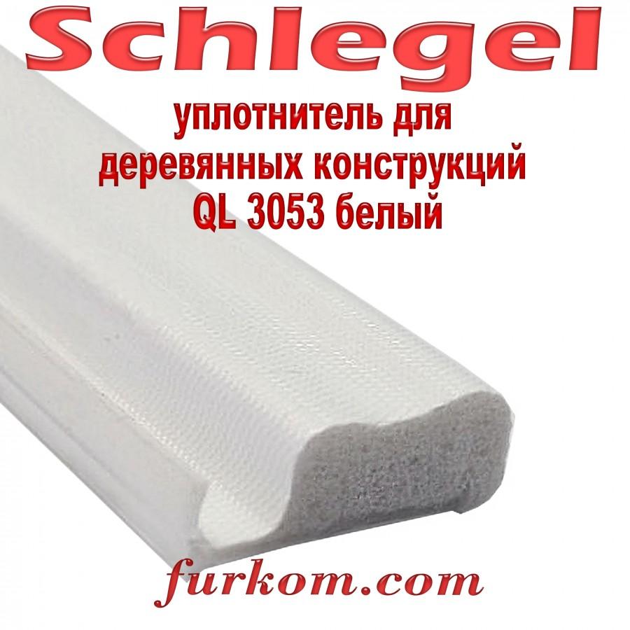 Уплотнитель Schlegel QL 3053 белый