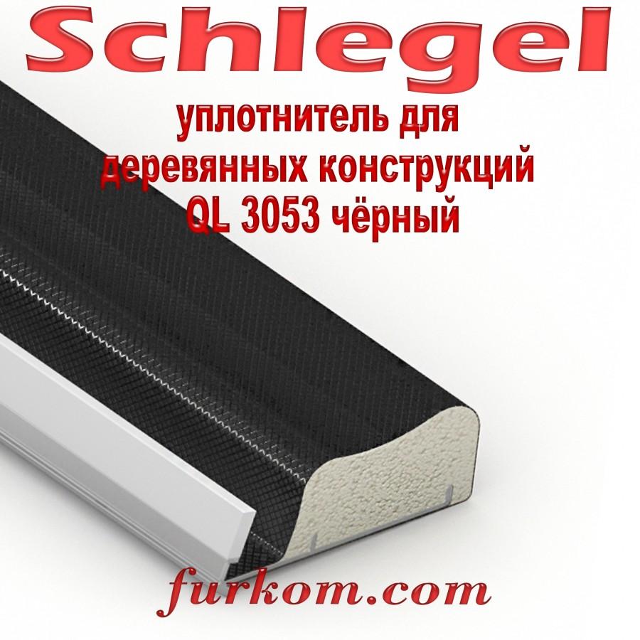 Уплотнитель Schlegel QL 3053 чёрный