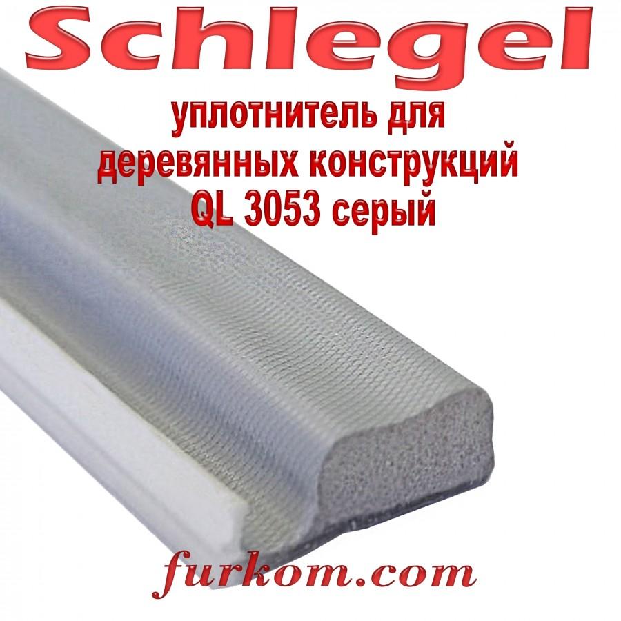 Уплотнитель Schlegel QL 3053 серый