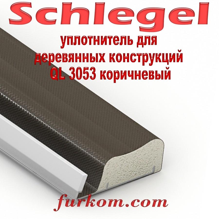 Уплотнитель Schlegel QL 3053 коричневый