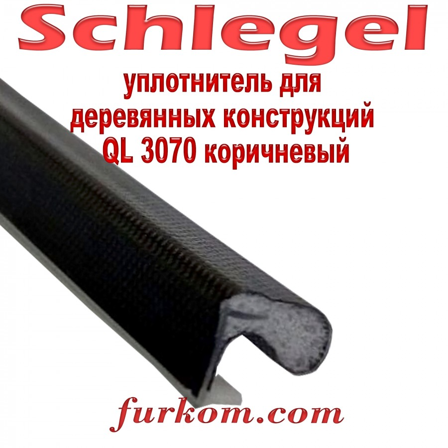 Уплотнитель Schlegel QL 3070 коричневый