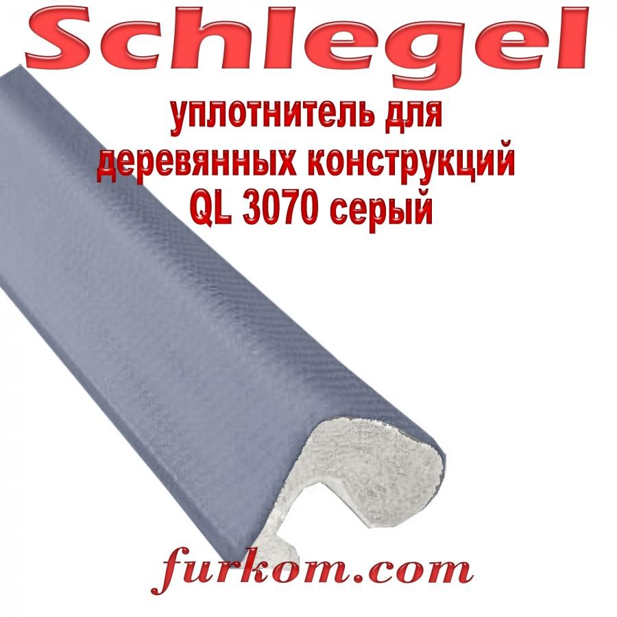 Уплотнитель Schlegel QL 3070 серый