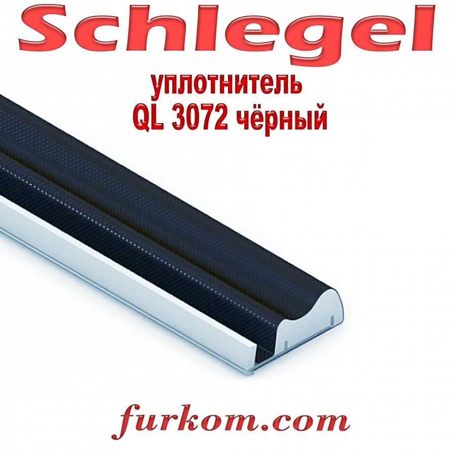 Уплотнитель Schlegel QL 3072 черный