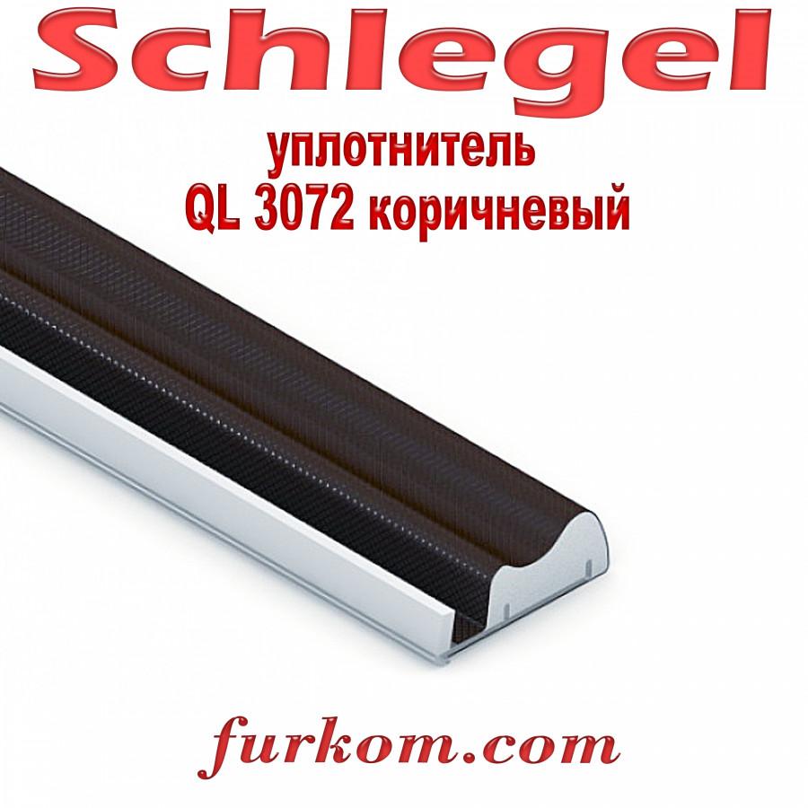 Уплотнитель Schlegel QL 3072 коричневый