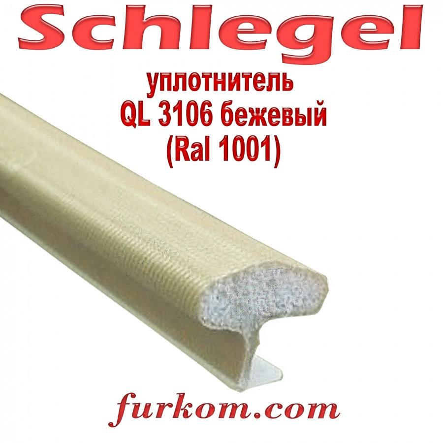 Уплотнитель дверной Schlegel QL 3106 бежевый Ral 1001 (домик)