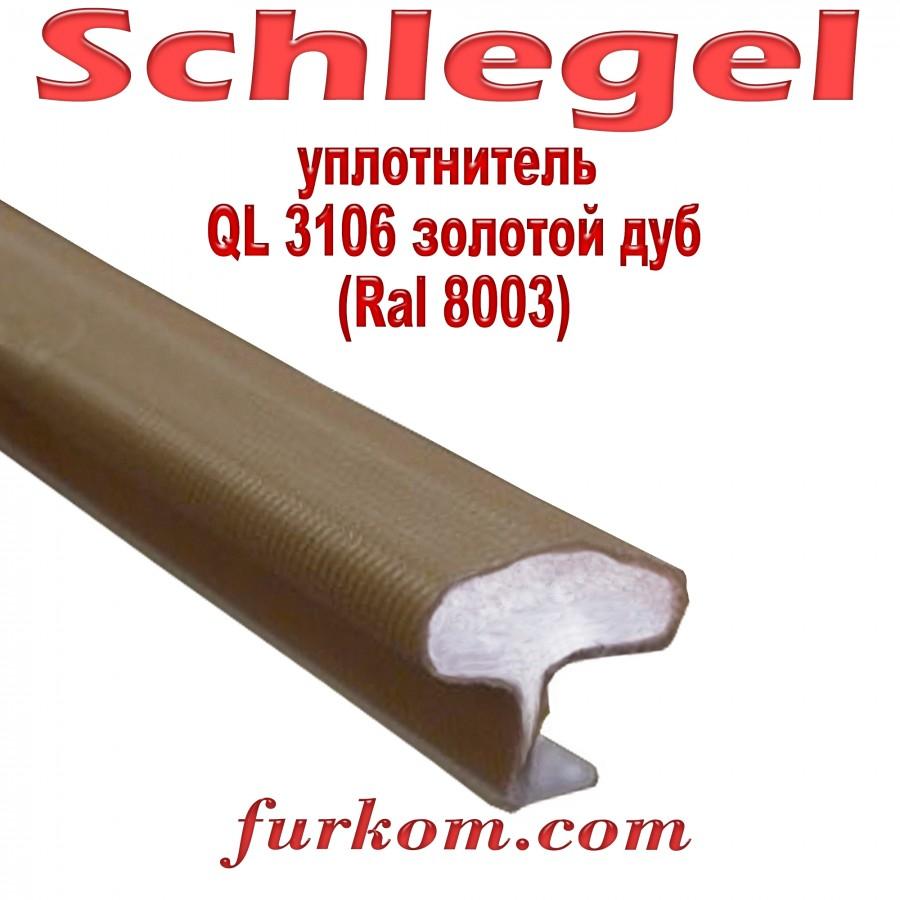 Уплотнитель дверной Schlegel QL 3106 золотой дуб RaL 8003 (домик)
